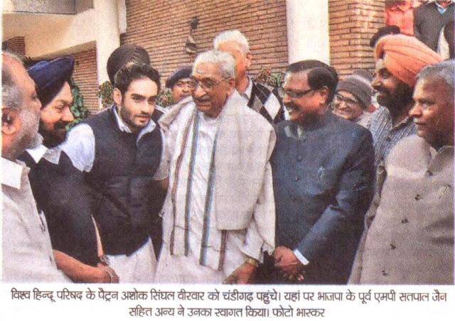 विश्व हिन्दू परिषद् के पैट्रन अशोक सिंघल वीरवार को चंडीगढ़ पंहुचे। यहां पर भाजपा के पूर्व एमपी सत्य पाल जैन सहित अन्य ने उनका स्वागत किया।