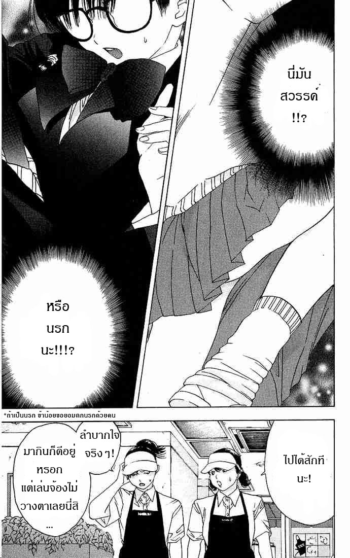 อ่านการ์ตูน Ichigo100 7 ภาพที่ 15