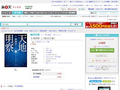 楽天Kobo電子書籍ストア powered by 楽天ブックス:天地明察 上