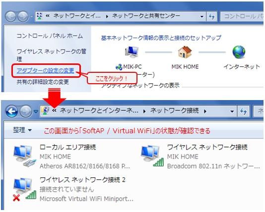 この画面から「SoftAP / Virtual WiFi」の状態が確認できる!