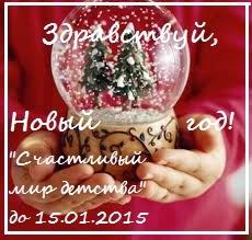 http://happydeti.blogspot.ru/2014/12/zadanie-60-zdravstvuj-novij-god.html