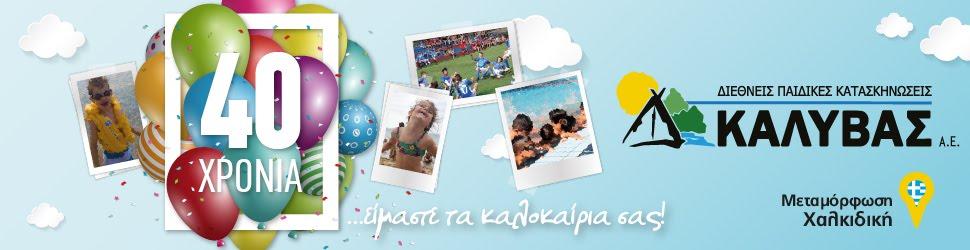 Διεθνείς παιδικές κατασκηνώσεις Καλύβας
