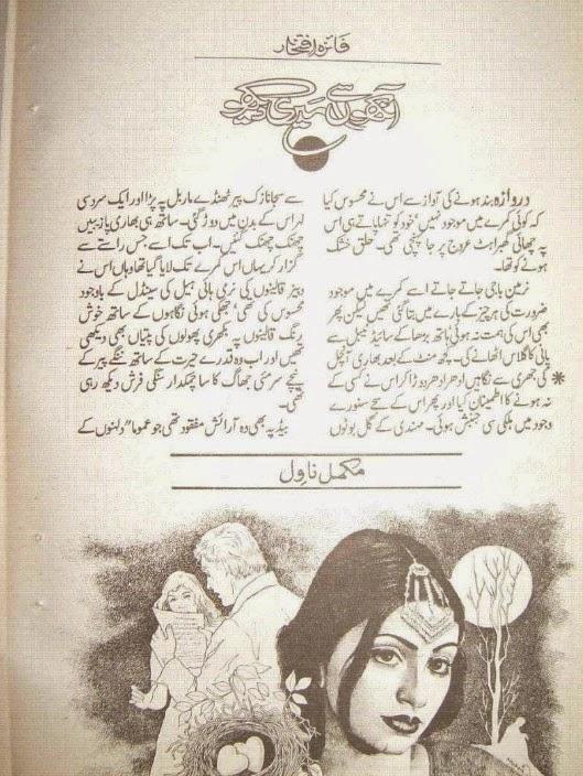 Aankhon se meri dekho by Faiza Iftikhar - Ankhon Se Meri Dekho by Faiza Iftikhar