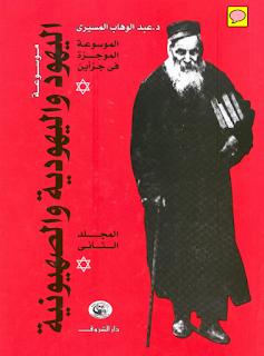 موسوعة اليهود و اليهودية و الصهيونية - عبد الوهاب المسيري