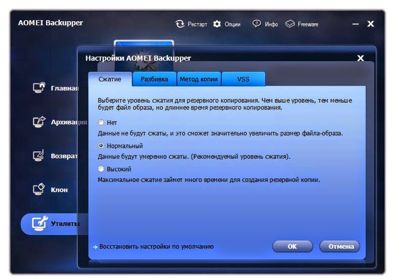AOMEI Backupper Professional 2.1.0