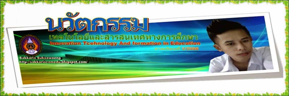 วิชานวัตกรรมเทคโนโลยีเเละสารสนเทศทางการศึกษา