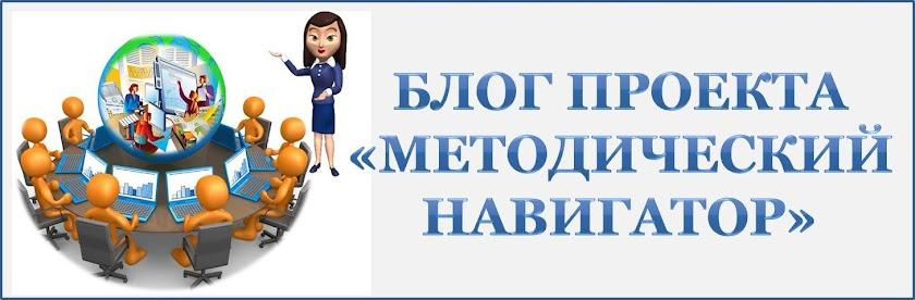 """Блог проекта """"Методический навигатор"""""""