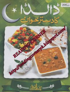 Dalda ka dastarkhwan Magazine August 2015