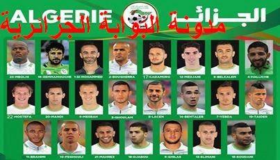 تشكيلة الفريق الوطني الجزائري لكرة القدم المشاركة في كاس العالم 2014