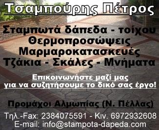 ΤΣΑΜΠΟΥΡΗΣ ΠΕΤΡΟΣ