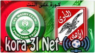 مشاهدة مباراة الاهلي والمصري
