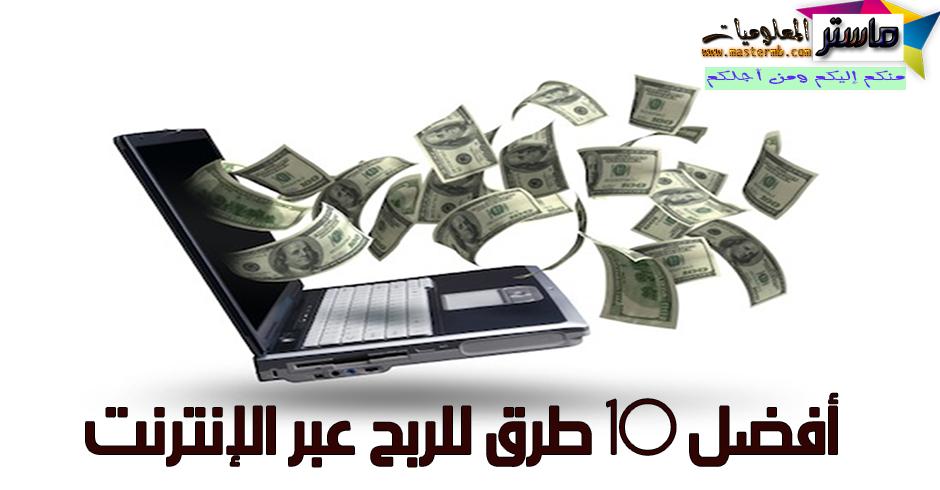 أفضل 10 طرق للربح عبر الإنترنت
