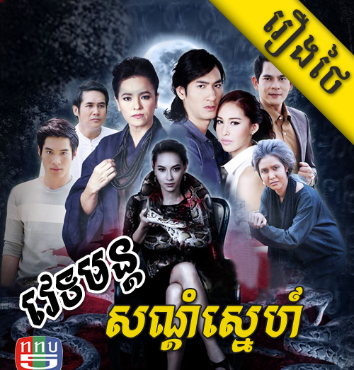 [ Movies ] Thai Lakorn-Vetamon Somdom Sne  [ 2 ] - Khmer Movies, Thai - Khmer, Series Movies