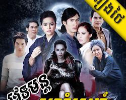 [ Movies ] Vetamon Somdom Sne (Veth Mun Sondom Sneh) (Vetmon Sandam Sne) - Khmer Movies, Thai - Khmer, Series Movies