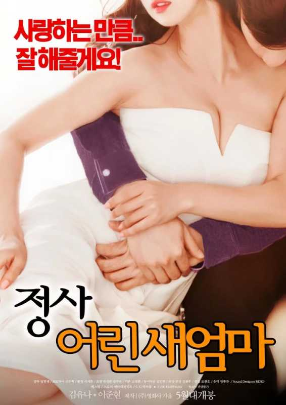 An Affair Young Stepmother ( 18+ )