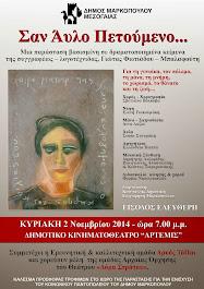 Θεατρικη παρασταση ΣΑΝ ΑΫΛΟ ΠΕΤΟΥΜΕΝΟ για τη θέση της γυναικας στην Ελληνικη ιστορια