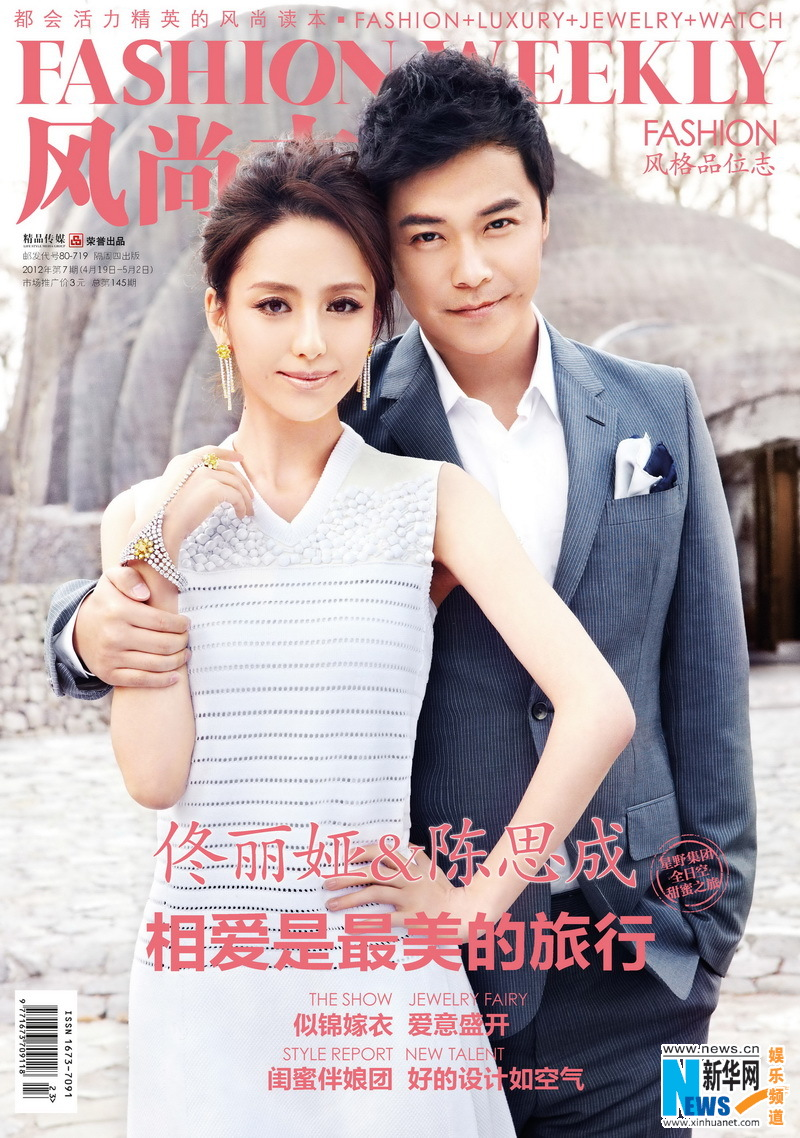 China Entertainment News: Chen Sicheng and Tong Liya Cover ...