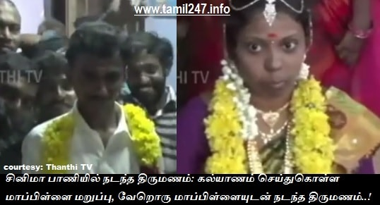 vinodha seidhigal, Funny Videos, News, Funny News in Tamil, cinema paniyil pennirkku thirumanam, Tamil seidhi, news video in tamil, thanthi tv news