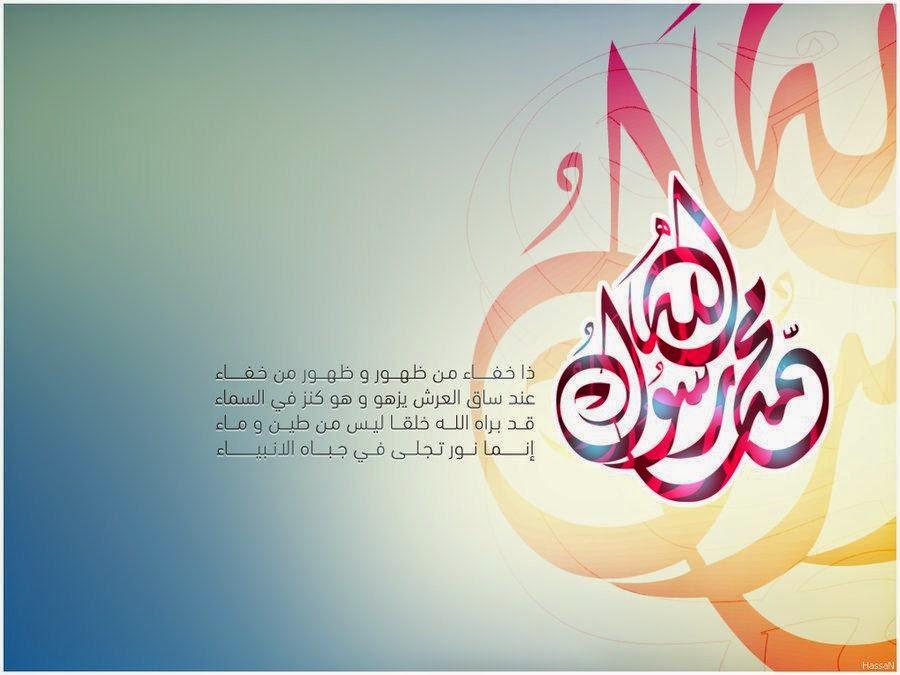 شعر عن المولد النبوي الشريف 1436 , اشعار جميلة عن ذكرى النبي 2015
