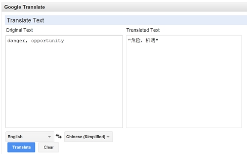 One Finger Typing Google Translate Ai And Searles Chinese Room