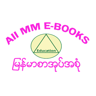 All Myanmar E-Books apk