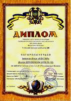 Диплом V городского конкурса  школьных СМИ г.Горловки