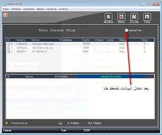 برنامج HDVB لتشغيل الشيرنج Gbox 11.jpg