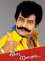 Oru Nunakkadha (2011) - Malayalam Movie