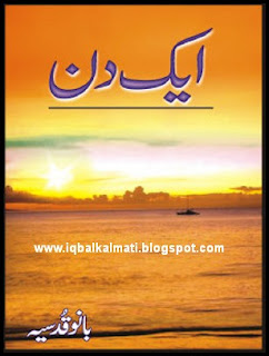 Aik Din by Bano Qudsia Novel PDF Free Download