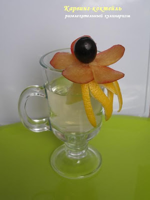 как украсить напиток сок коктейль фруктами карвинг-коктейль
