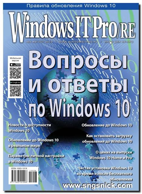 Windows IT Pro/RE №8 август 2015. Вопросы и ответы по Windows 10