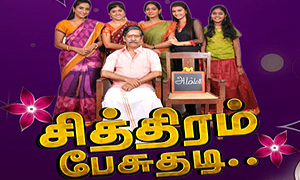 Chithiram Pesudhadi 01-08-2014 – Jaya TV Serial Episode 163