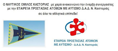 Συνεργασία του ΝΟΚ με την εταιρία προστασίας ατόμων με αυτισμό Καστοριάς