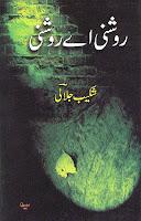 Roshni Ay Roshni By Shakeeb Jalali