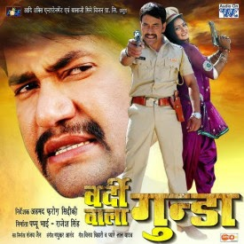 Top 10 Bhojpuri Movies 2013-2014 by Box Office