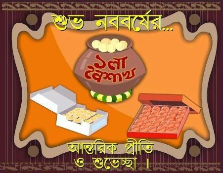 Pohela boishakh SMS 1421 bangle new year