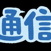 「通信」のイラスト文字