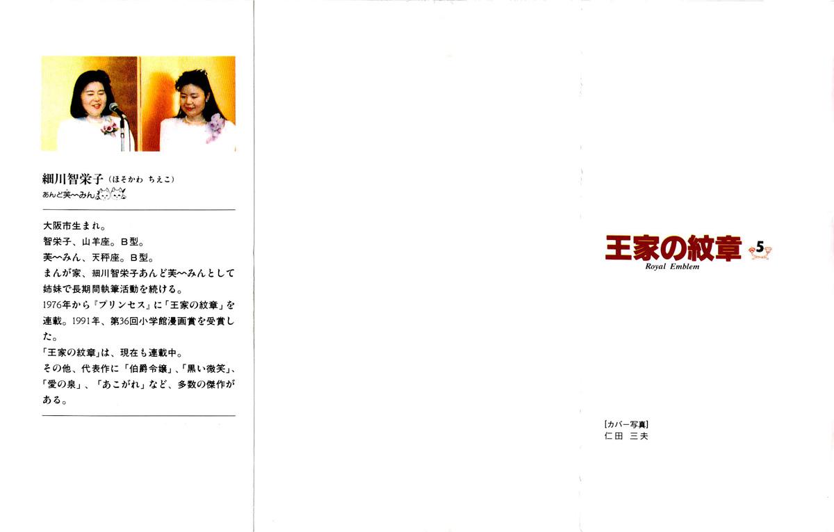 Nữ Hoàng Ai Cập-Ouke no Monshou chap 50 Trang 6 - Mangak.info