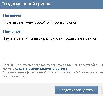 Бесплатная раскрутка сайта.Онлайн обучение seo.: Бесплатная раскрутка сайта через создание группы Вконтакте