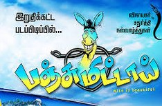 Panjumittai 2015 Tamil Movie Watch Online
