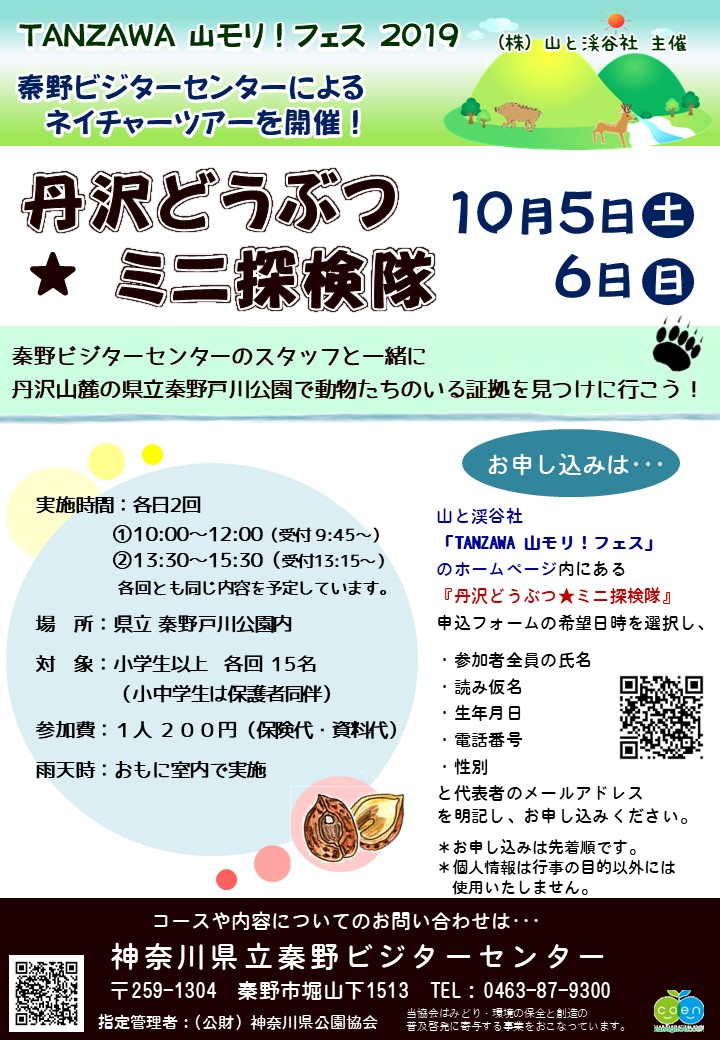 「TANZAWA 山モリ!フェス 2019」連動企画『丹沢どうぶつミニ探検隊』