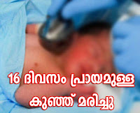 Kasaragod, Mogral puthur, Baby, Kerala, hospital, Fathima, Pregnant, Kerala News, International News, National News, Gulf News, Health News, Educational News, Business News, Stock News, Gold News.