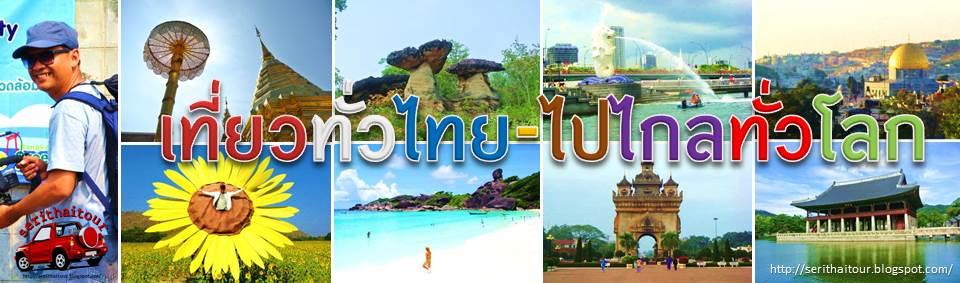เที่ยวทั่วไทย-ไปไกลทั่วโลก