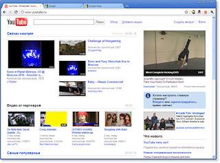 Новая версия Google Chrome 14