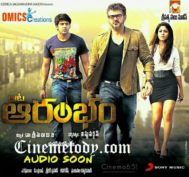 Aata Arambam  Telugu Mp3 Songs Free  Download -2013