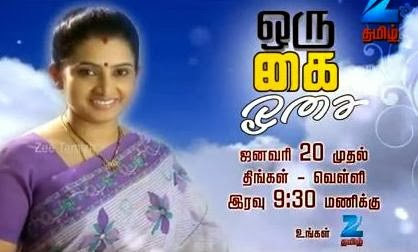 Oru Kai Osai February 4, 2014  Zee Tamil Tv Program Show