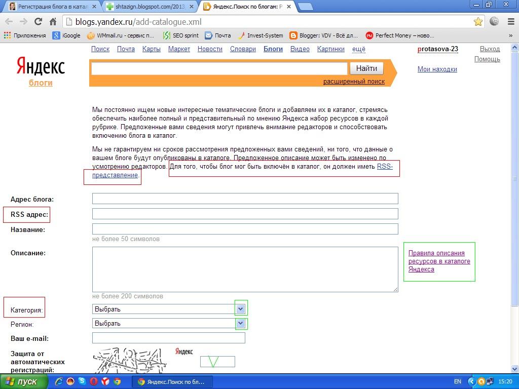 Как правильно зарегистрироваться в Яндекс каталоге