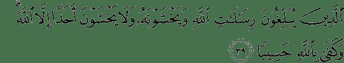 Surat Al Ahzab Ayat 39