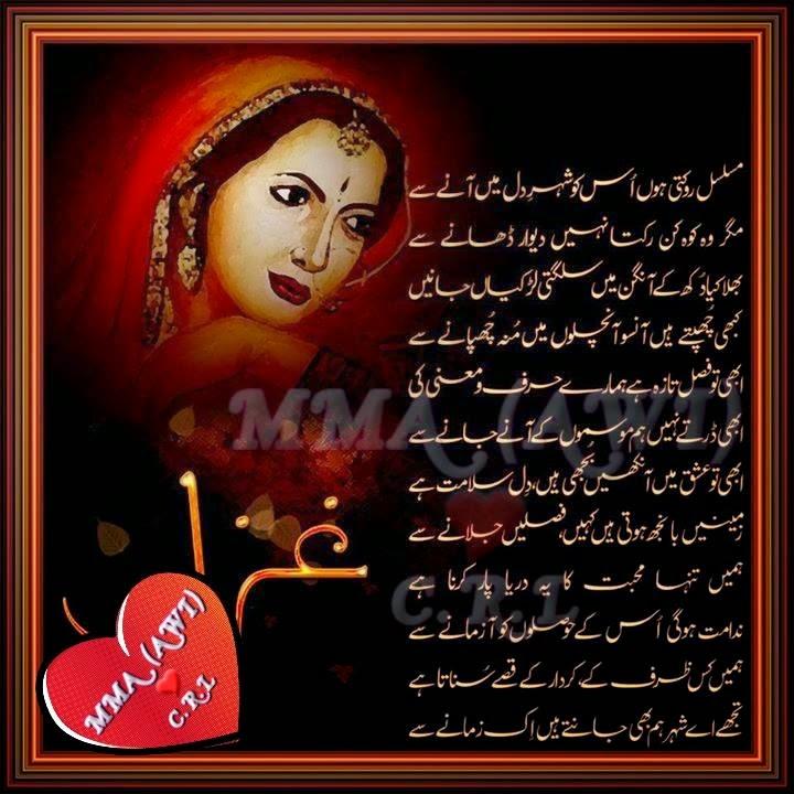 Sad Love Quotes In Urdu For Girlfriend : ... Urdu Poetry Sad Quotes Romantic Love Quotes Shayari Girl Image Love