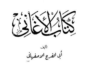 كتاب الأغاني للأصفهاني
